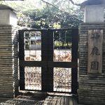 三嶋大社 神鹿園