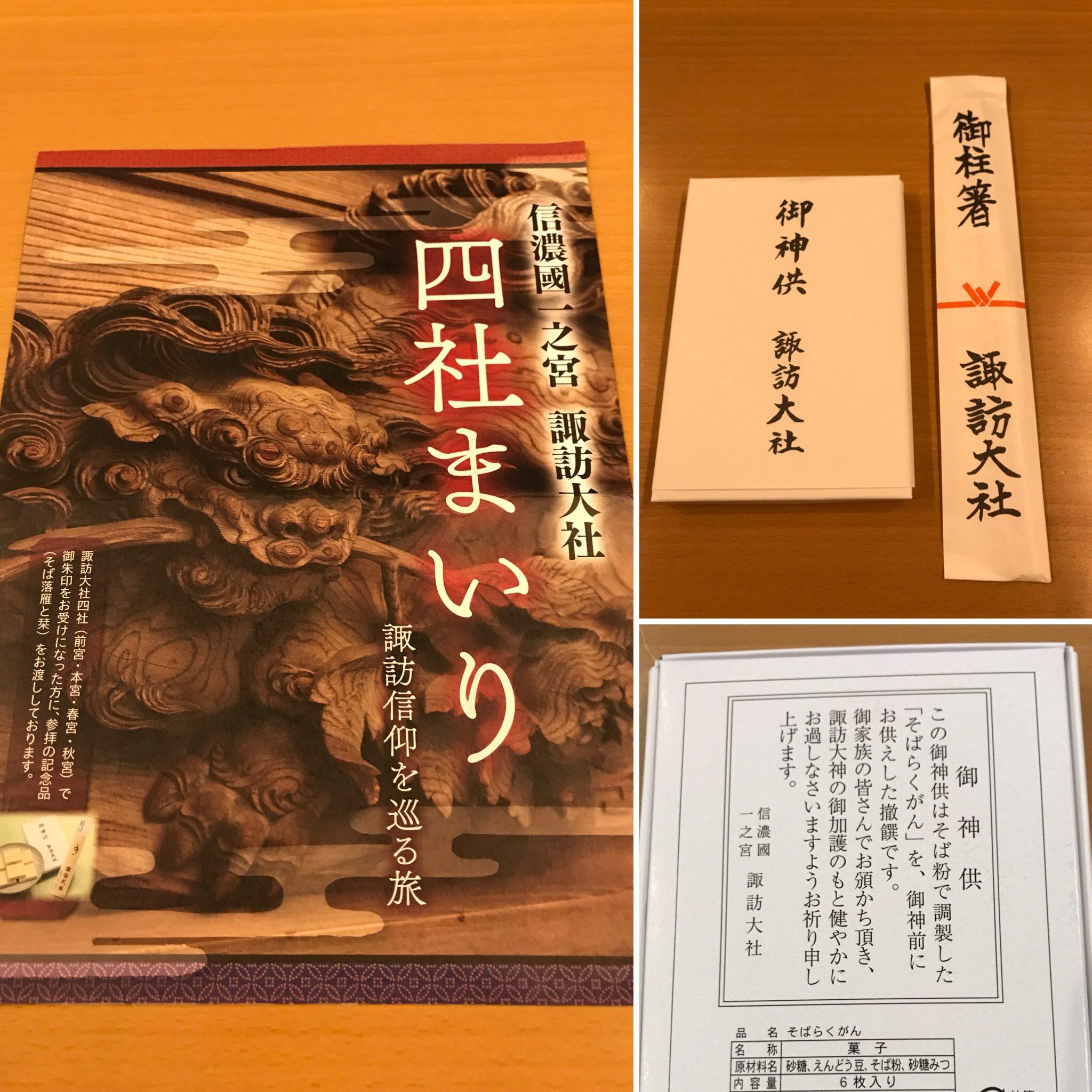 諏訪大社四社まいり 表紙