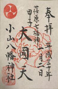 小山八幡神社 ご朱印