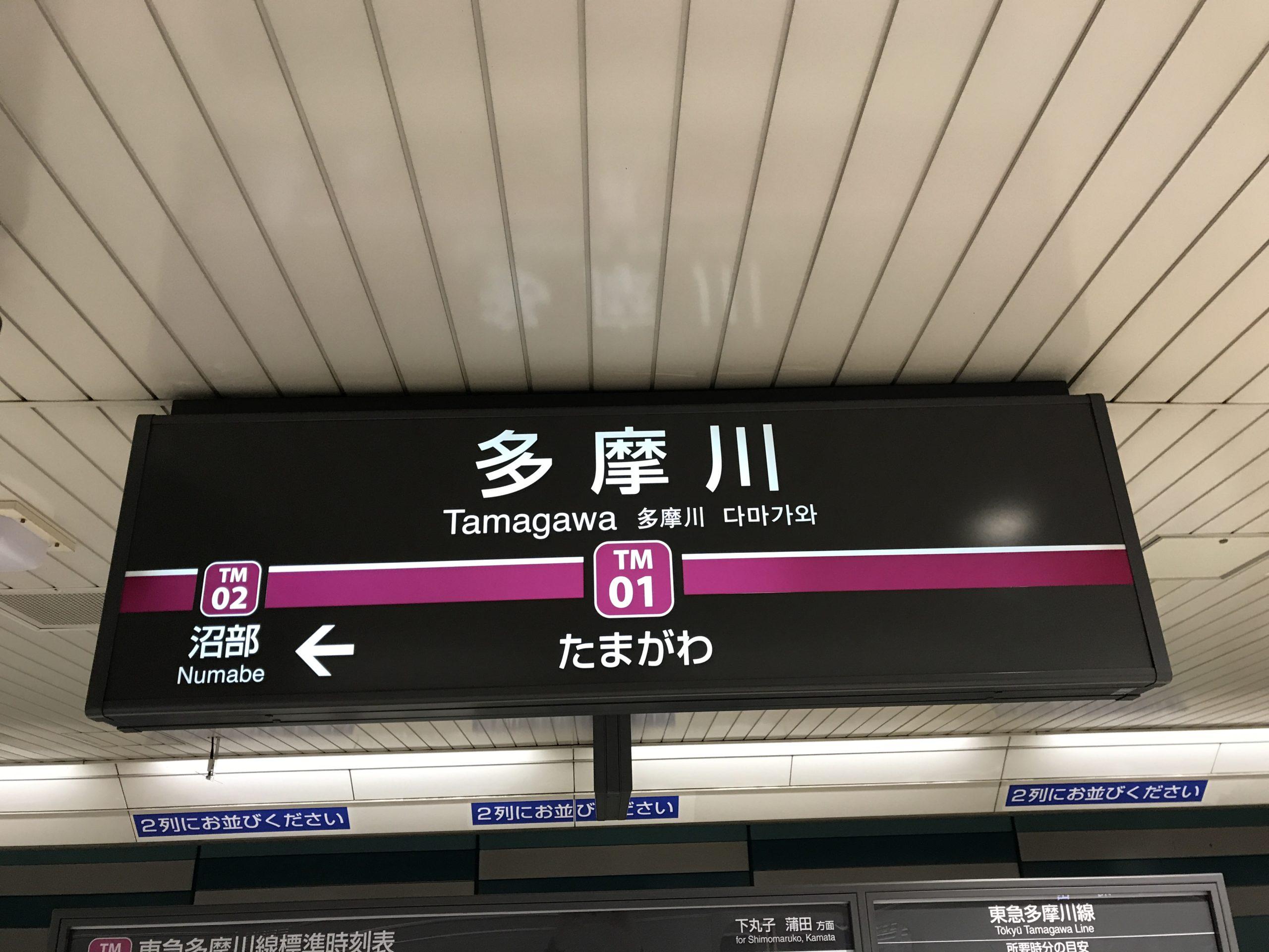 TM01_多摩川駅ホーム看板