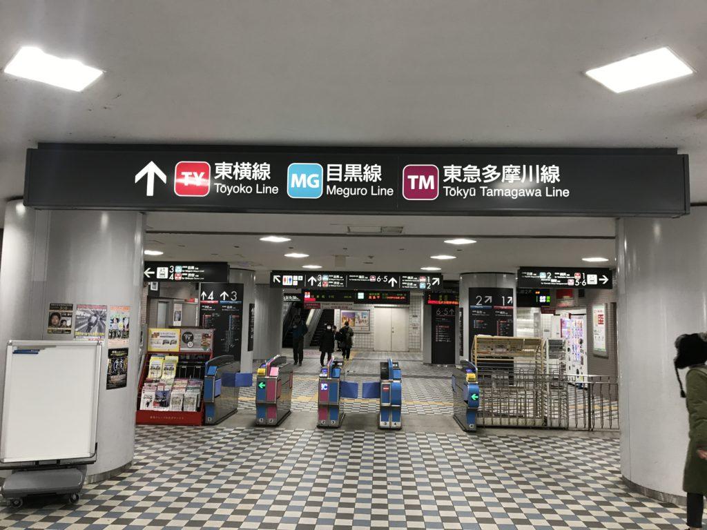 TM01_多摩川駅改札