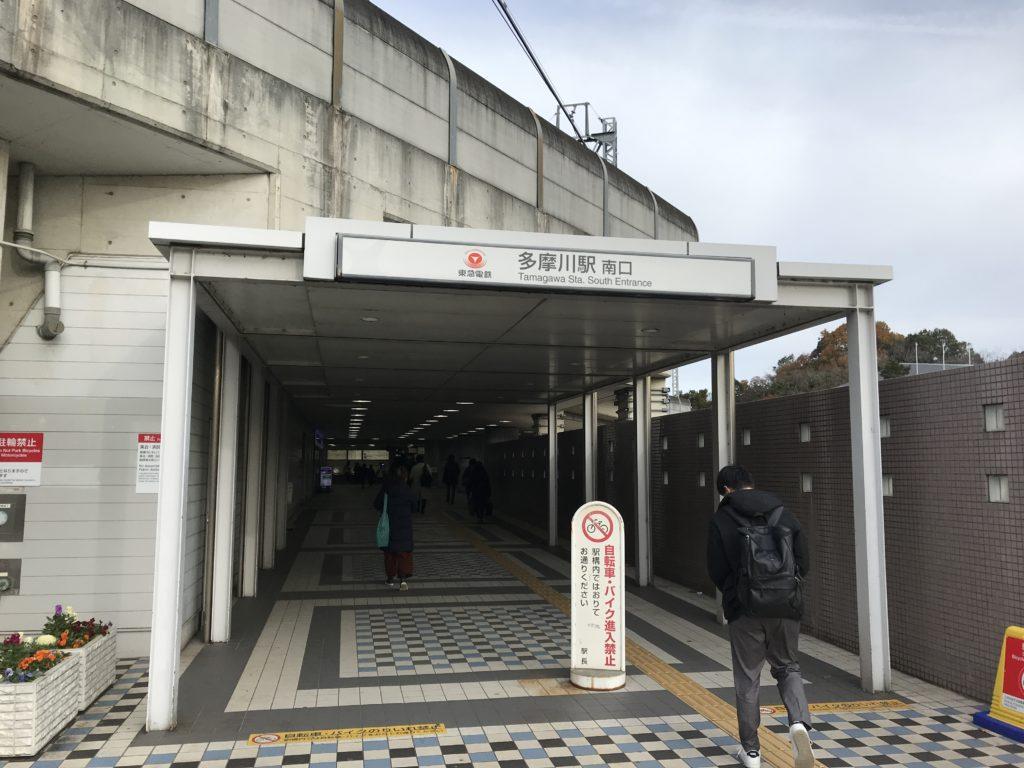 TM01_多摩川駅南口