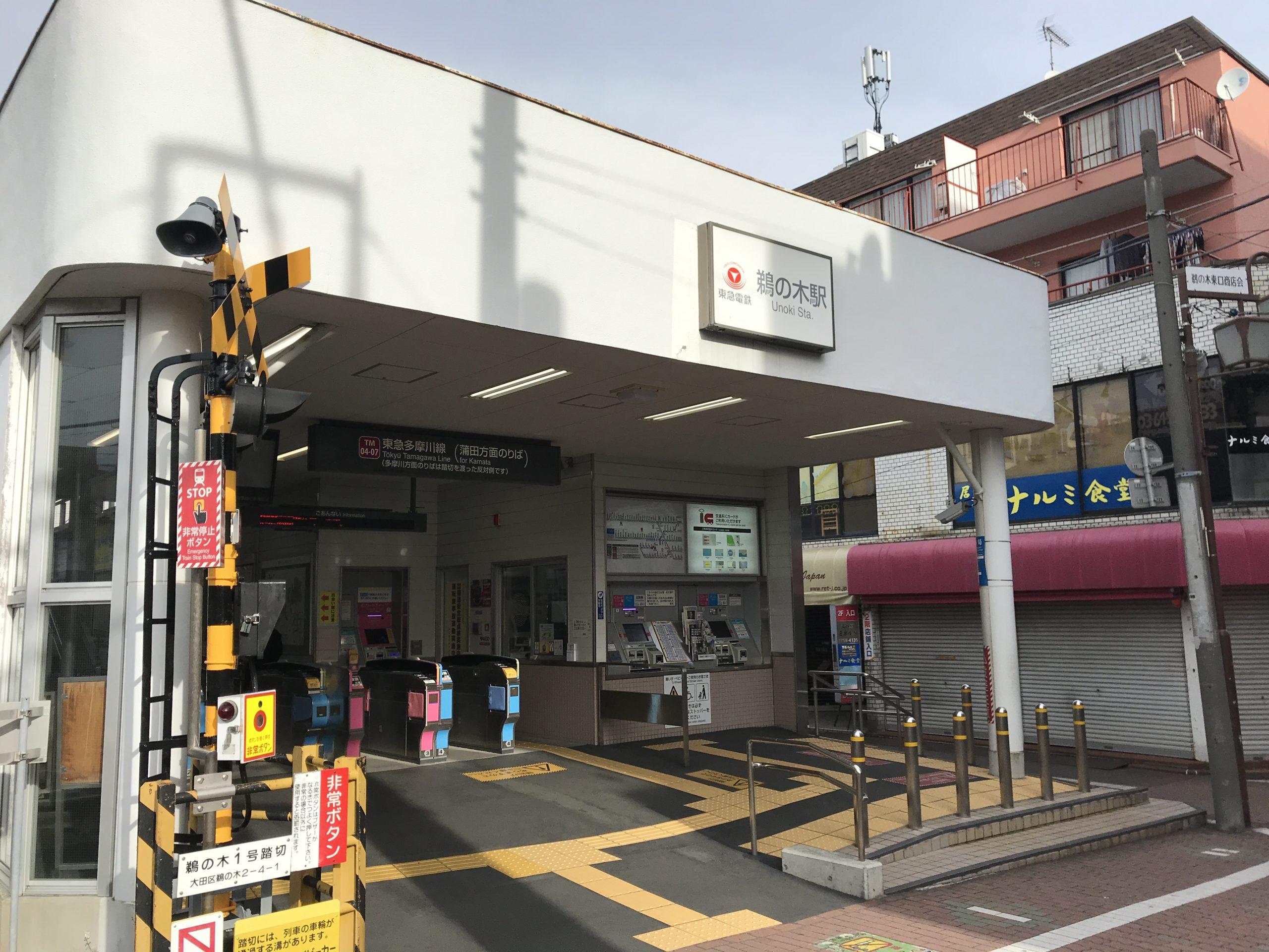 TM03_鵜の木駅本屋口(下り)