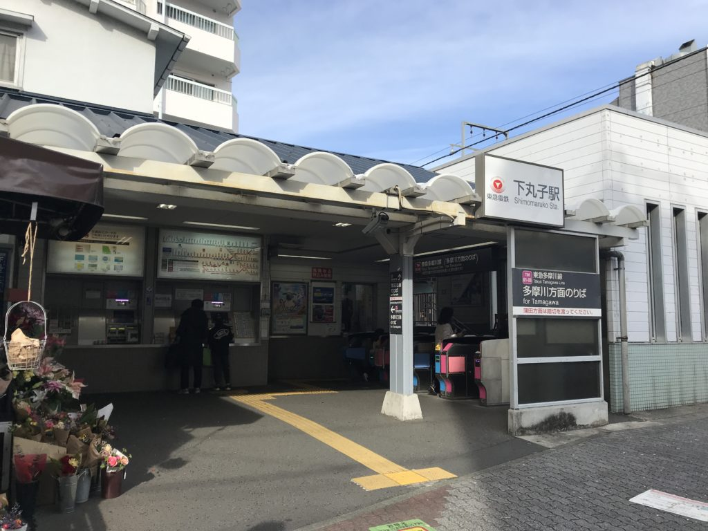 TM04_下丸子駅本屋口(上り)