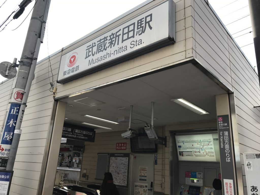 TM05_武蔵新田駅A口(下り)