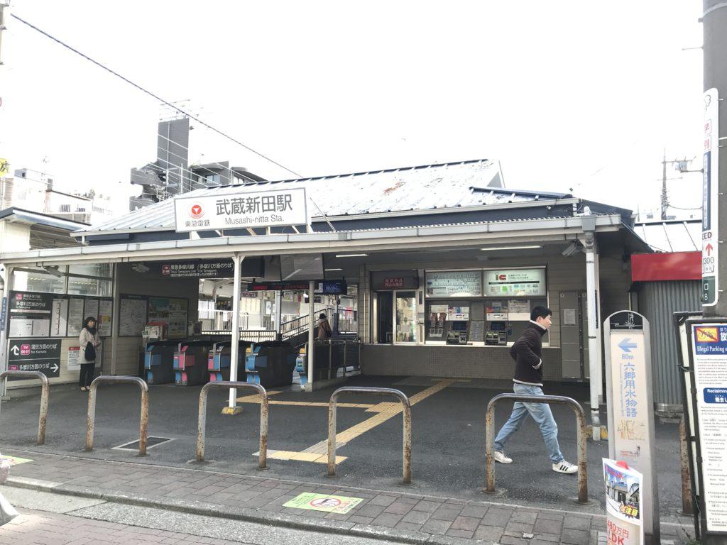 TM05_武蔵新田駅本屋口(上り)