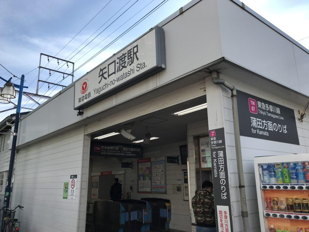 TM06_矢口渡駅A口(下り)