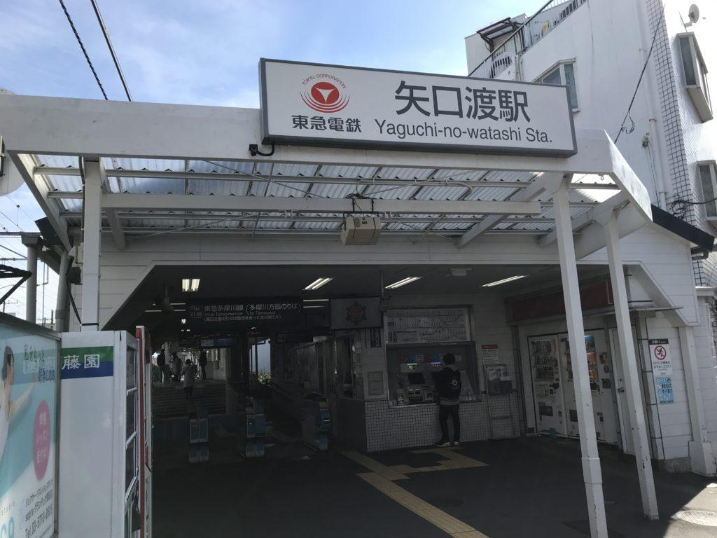 TM06_矢口渡駅本屋口(上り)