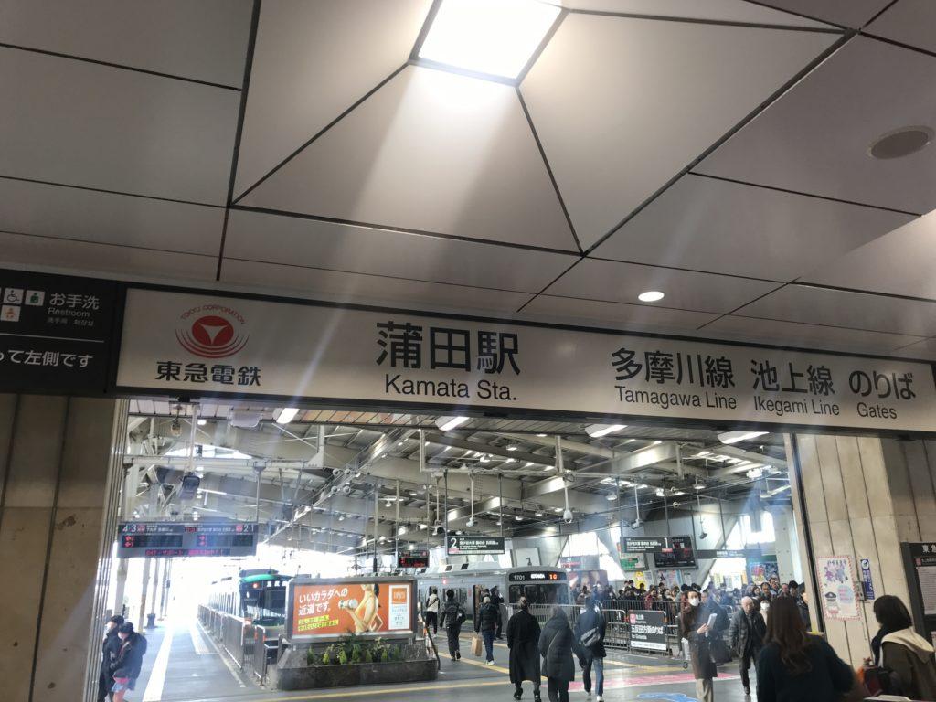 TM07_蒲田駅改札