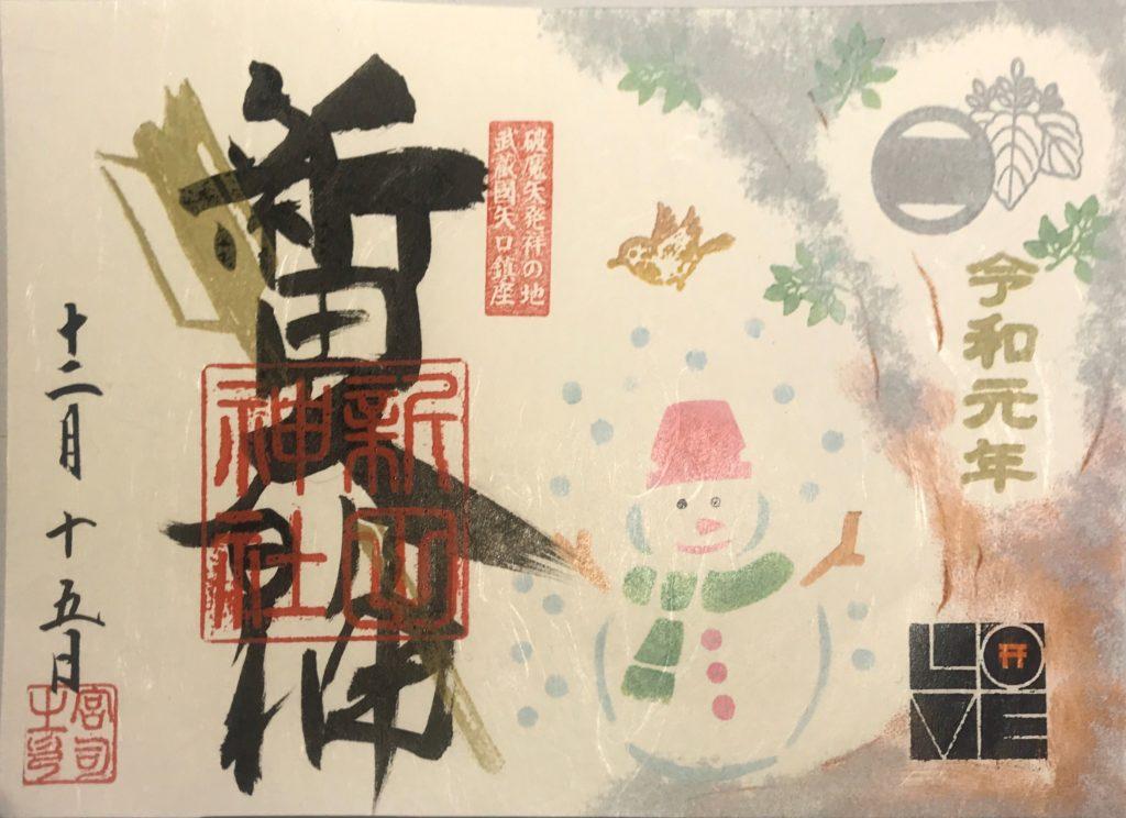 TM05_新田神社10