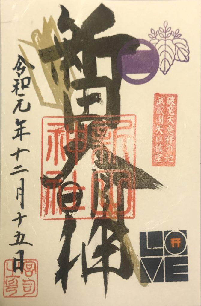 TM05_新田神社11