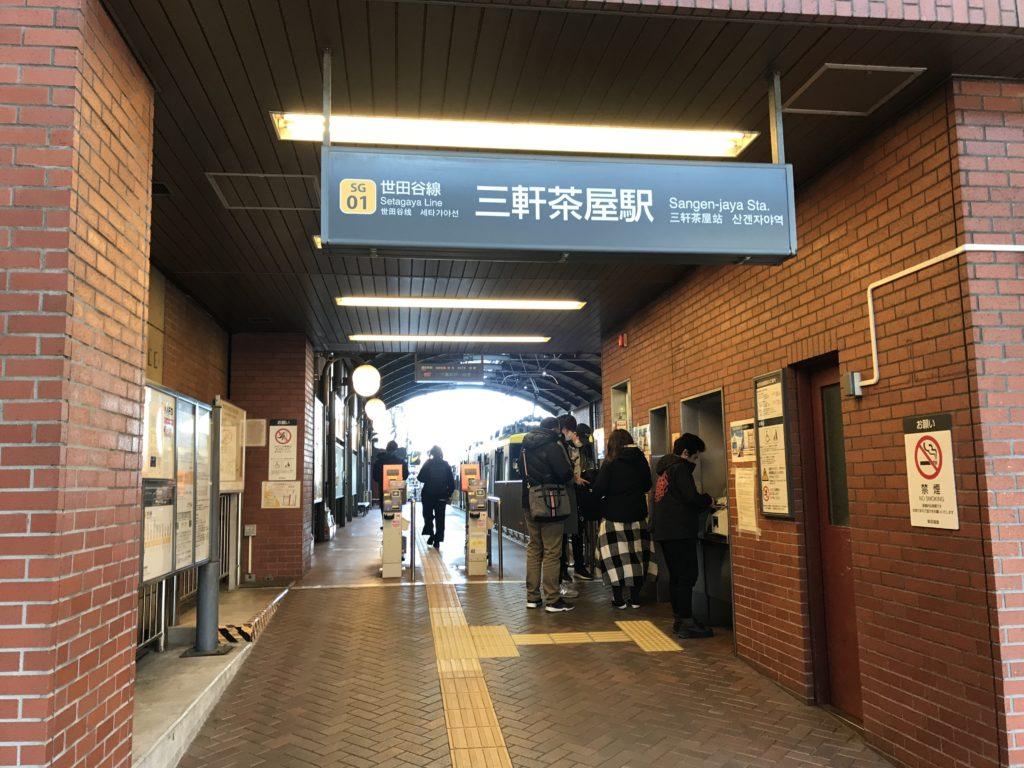 SG01_三軒茶屋駅改札