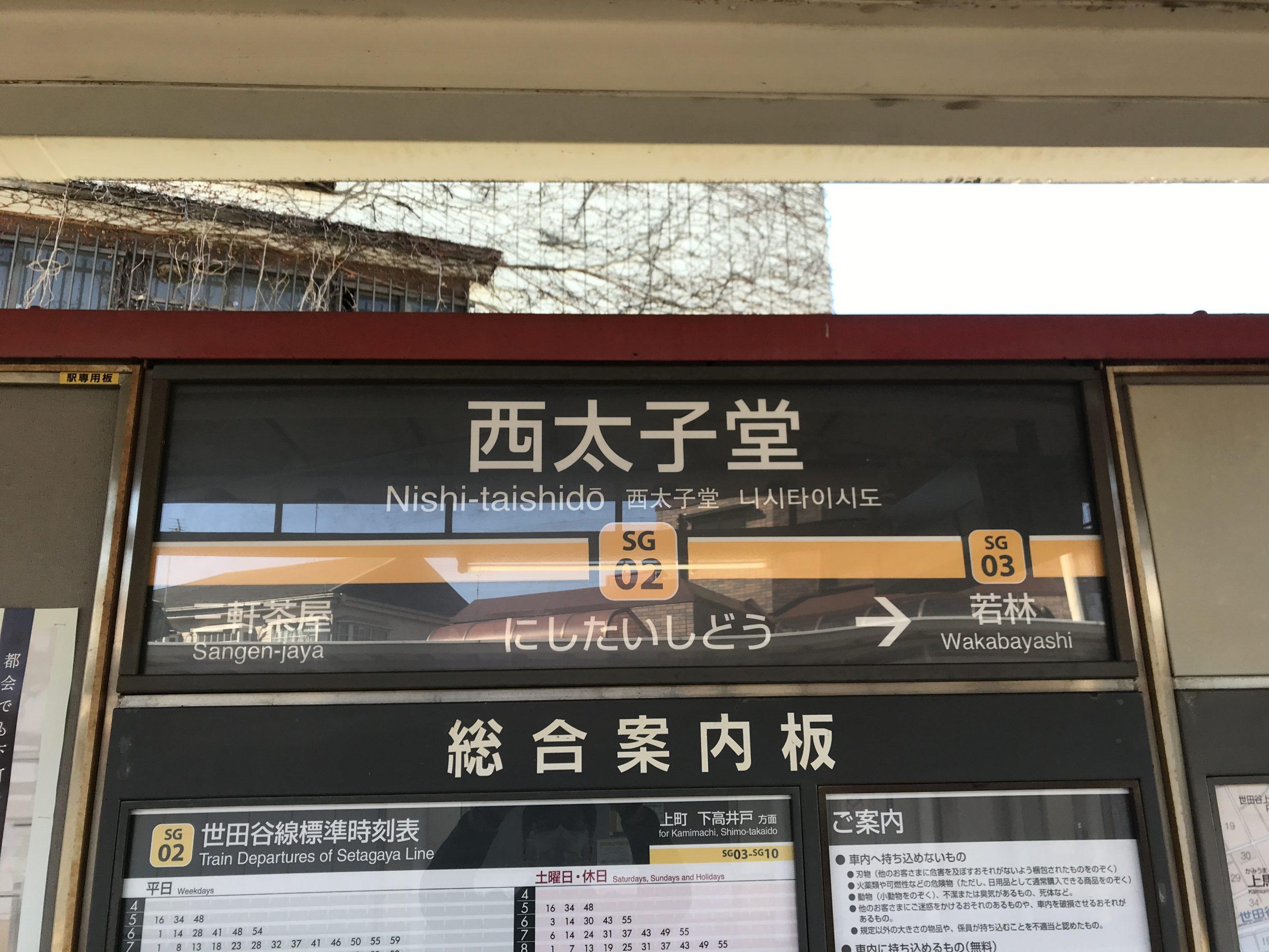 SG02_西太子堂駅看板