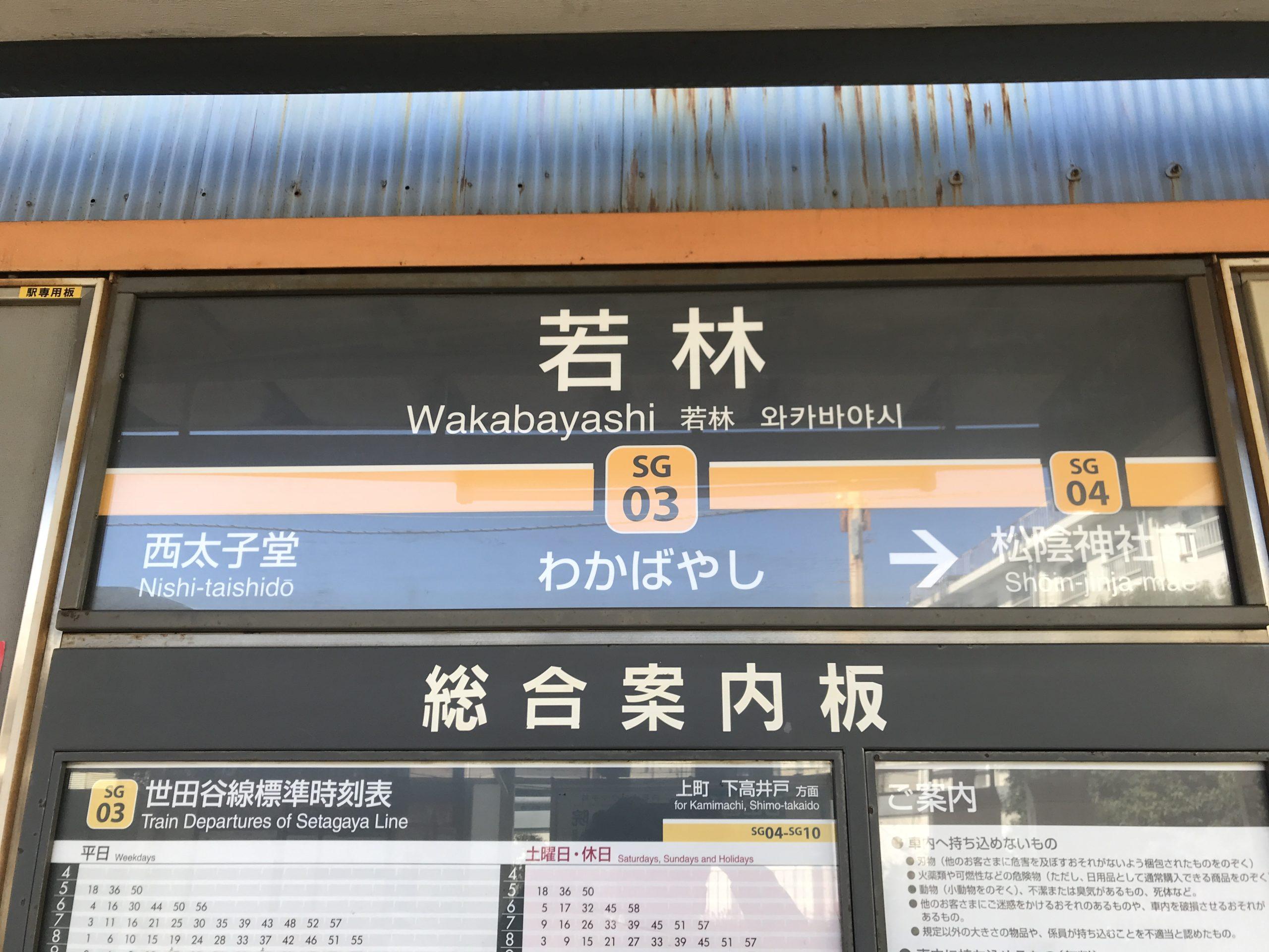 SG03_若林駅看板
