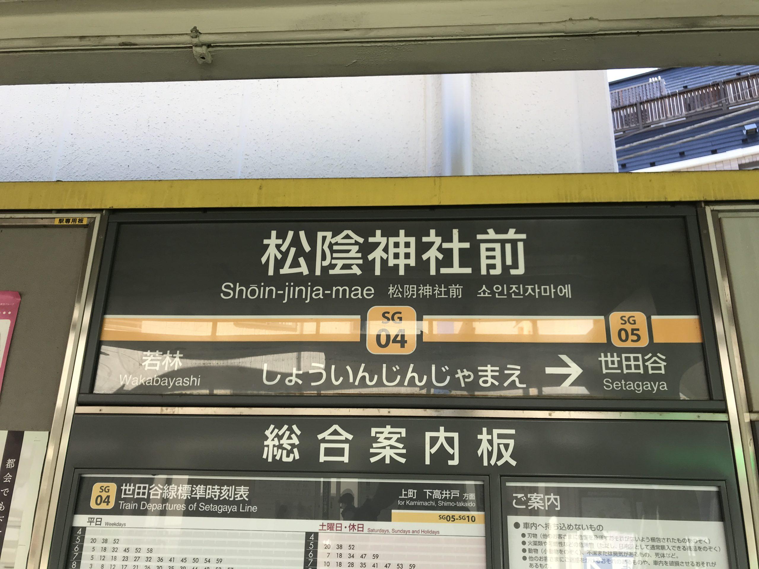 SG04_松陰神社前駅看板