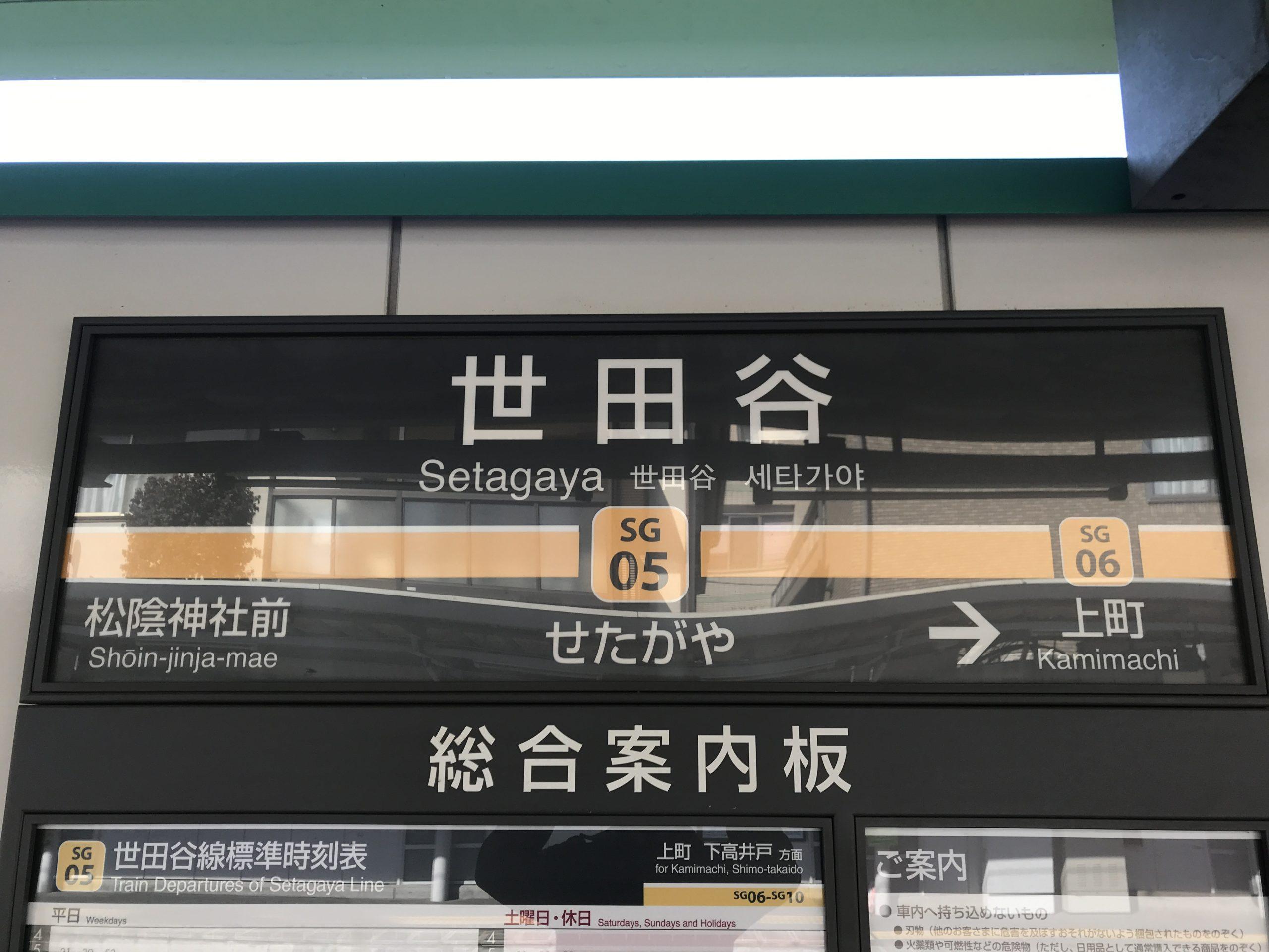 SG05_世田谷駅看板