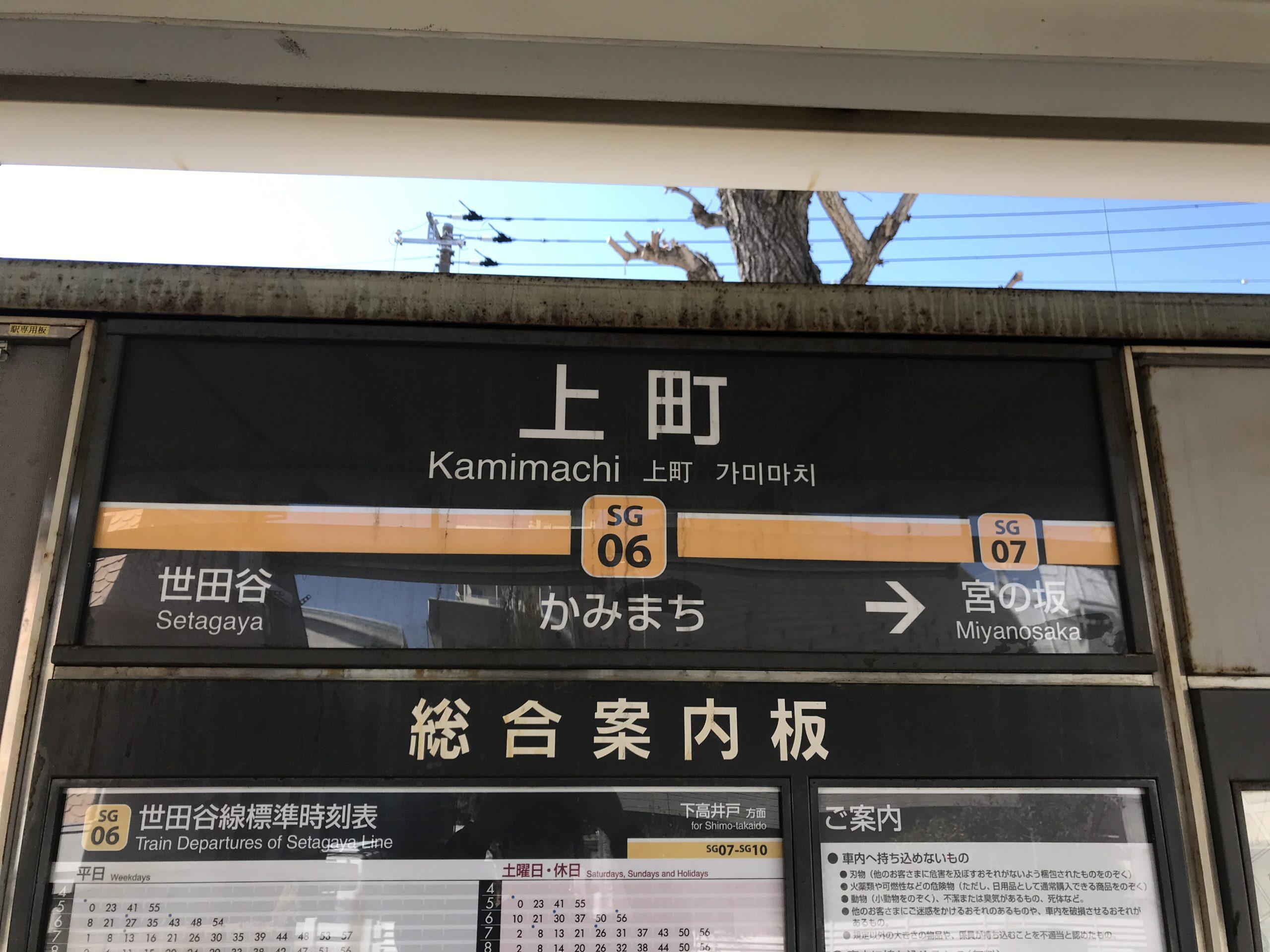 SG06_上町駅看板