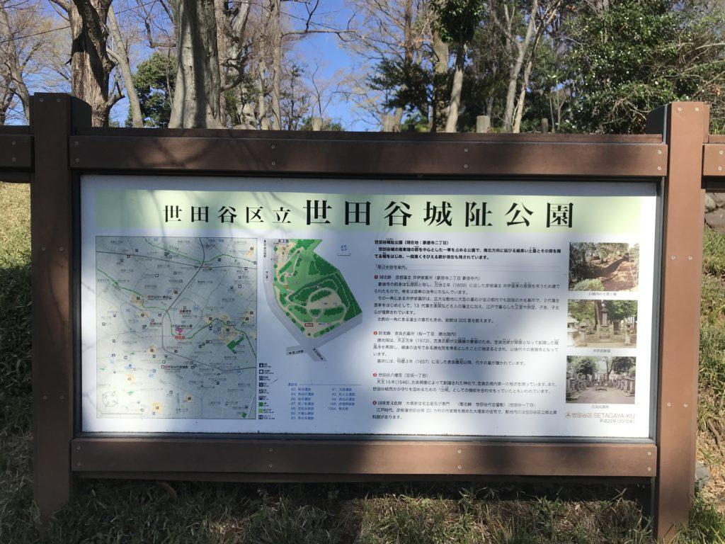 SG06_世田谷城址公園看板