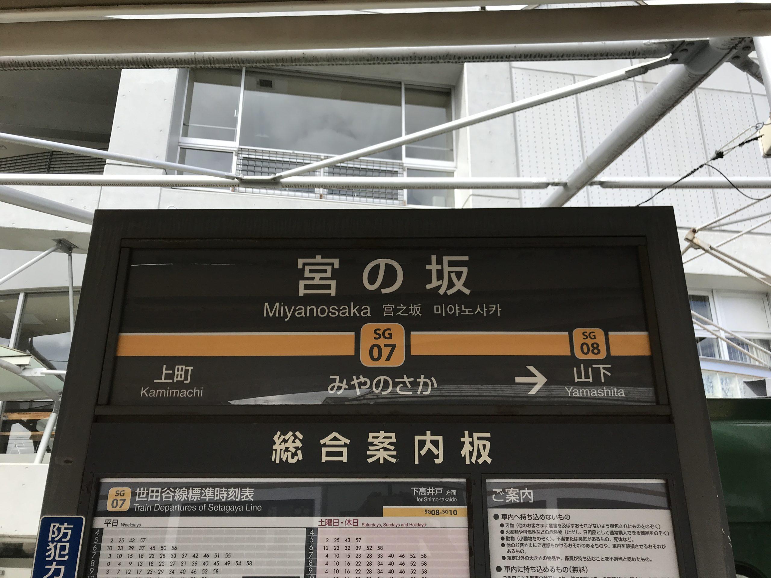 SG07_宮の坂駅看板