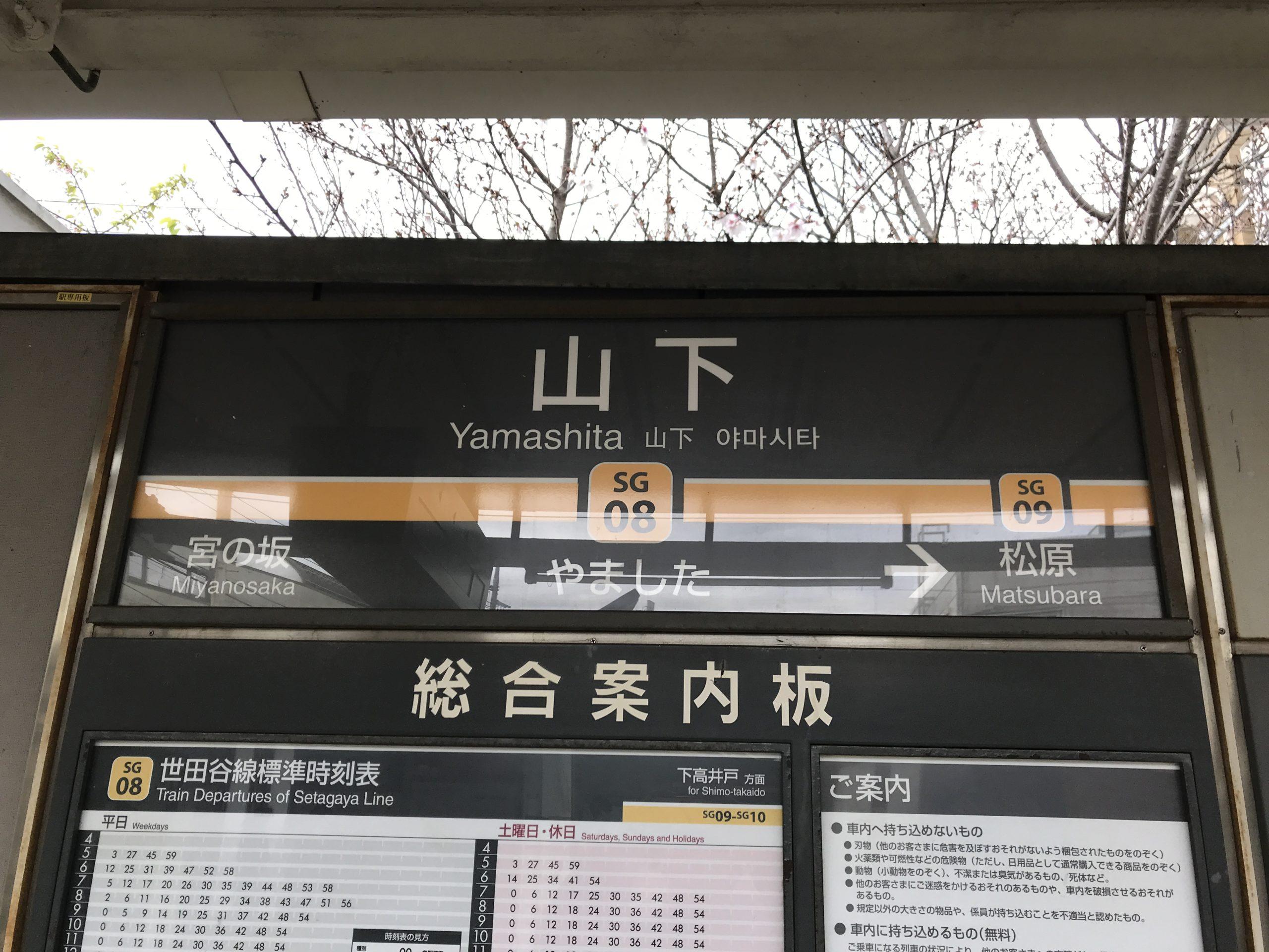 SG08_山下駅看板