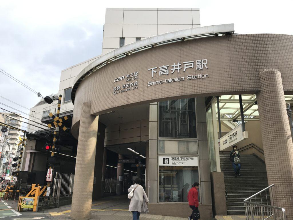 SG10_下高井戸駅ホーム全景
