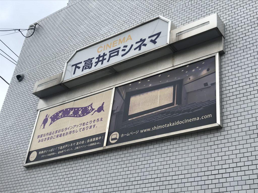 SG10_下高井戸シネマ02