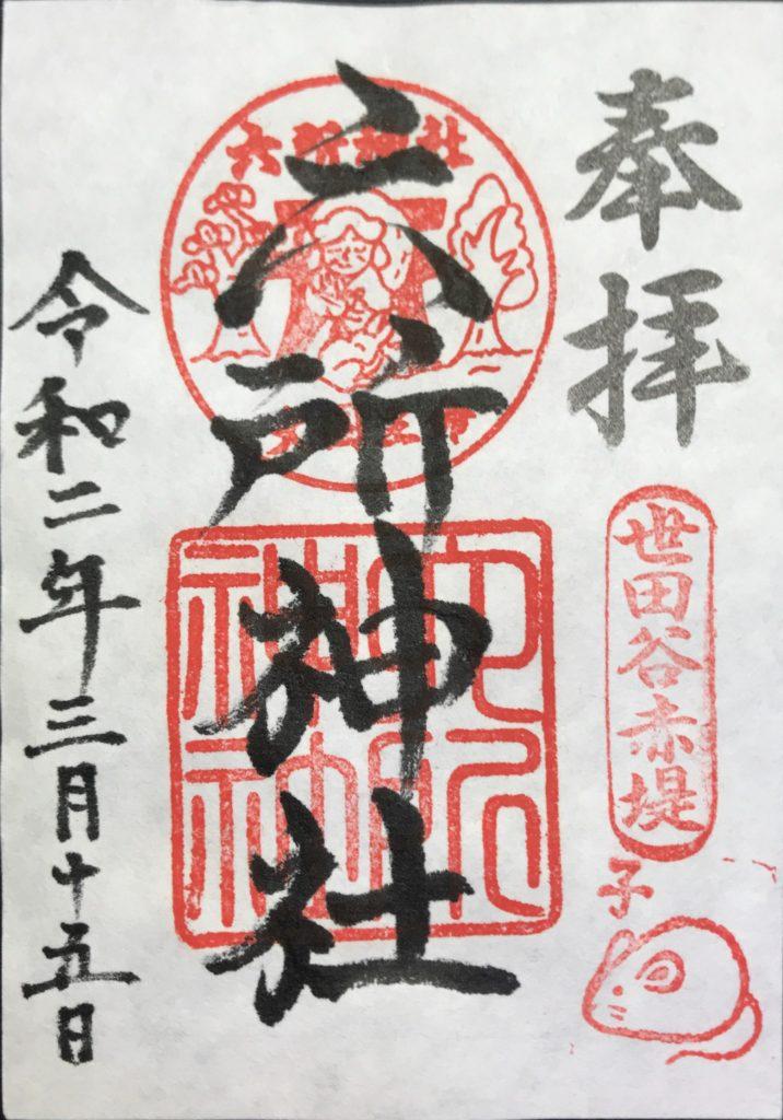 SG08_六所神社御朱印