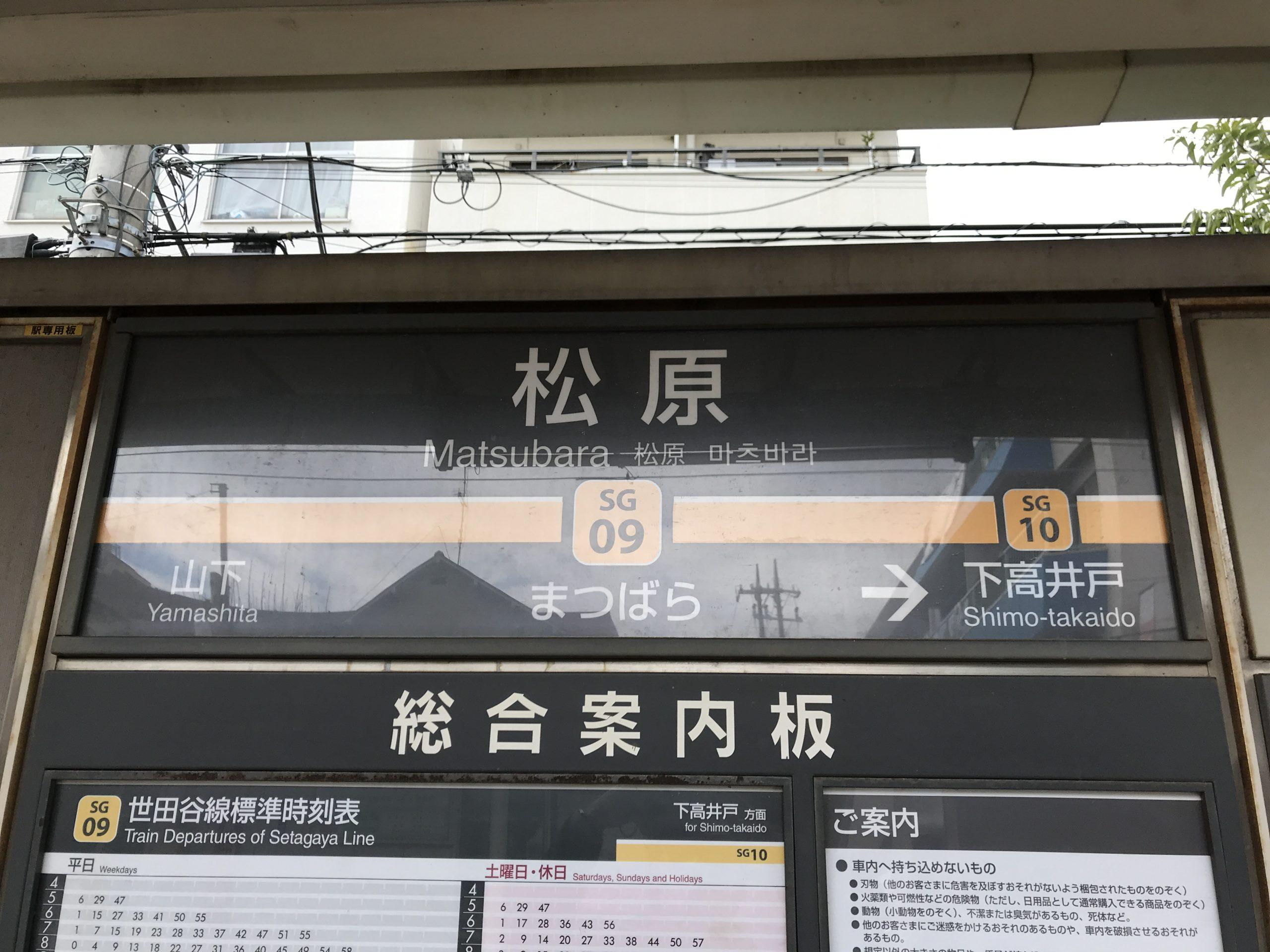 SG09_松原駅看板