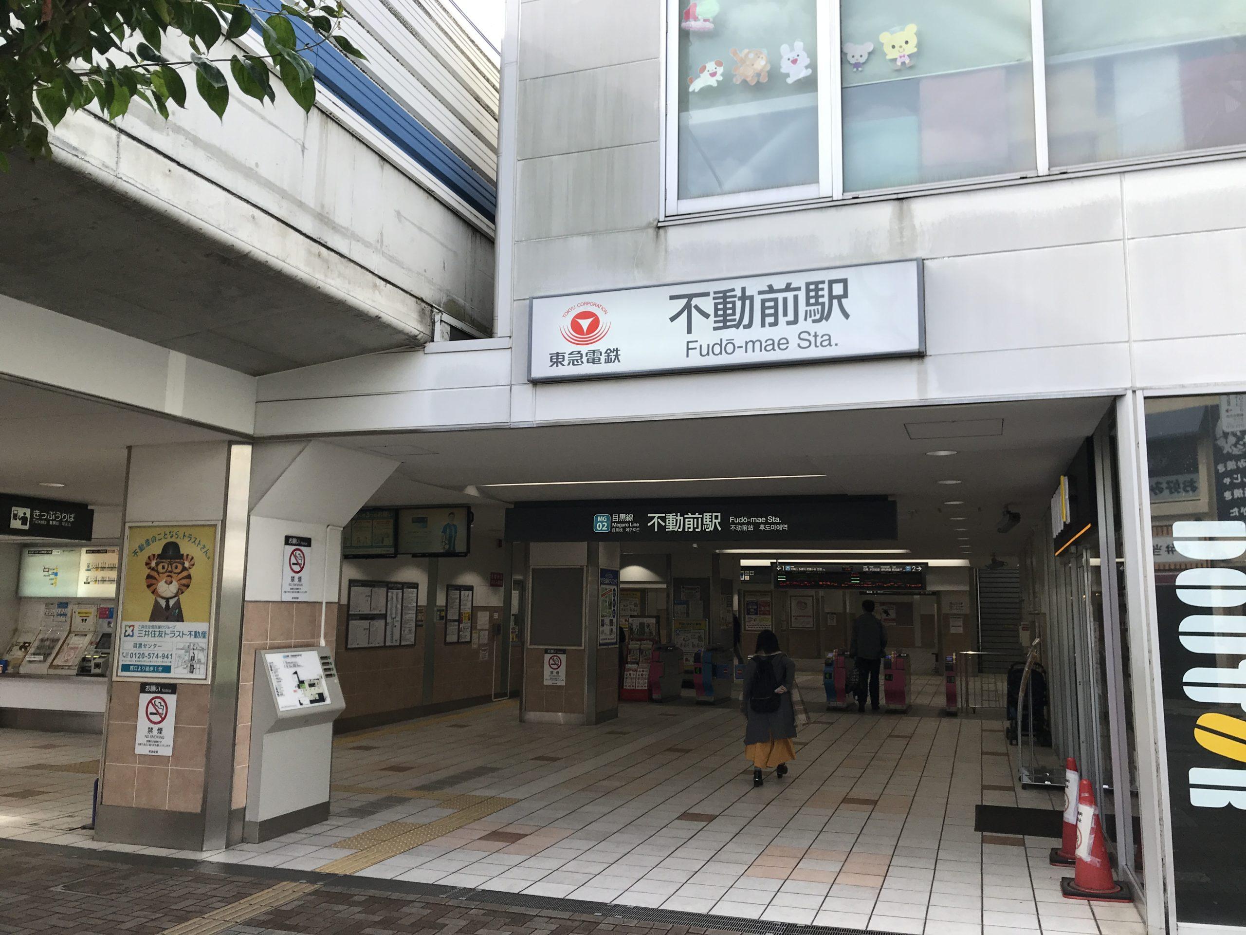 MG02_不動前駅改札