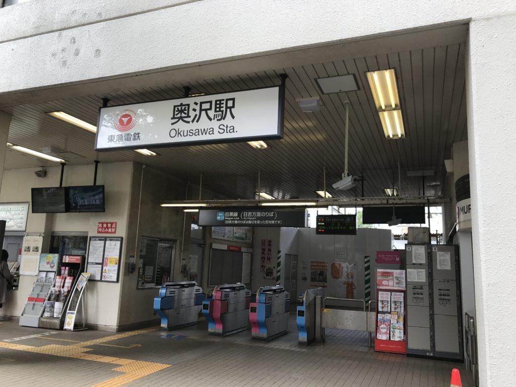 MG07_奥沢駅日吉方面改札