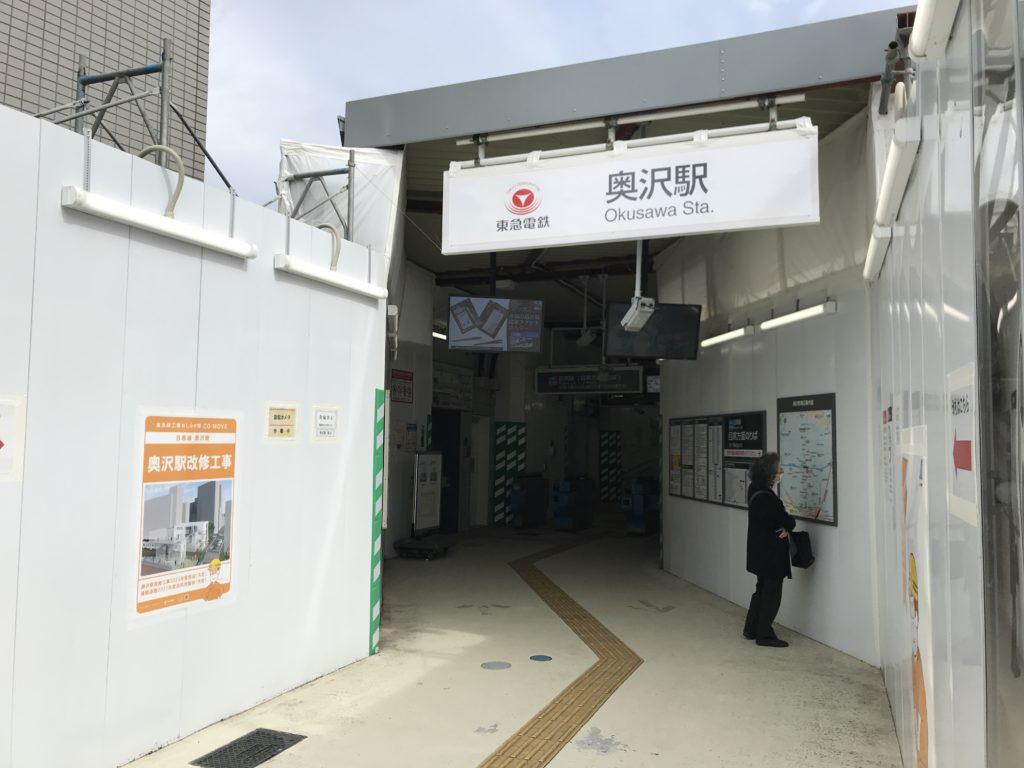 MG07_奥沢駅目黒方面改札