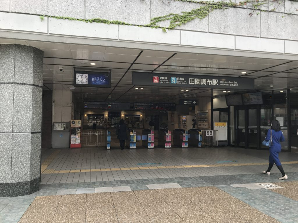 MG08_田園調布駅改札
