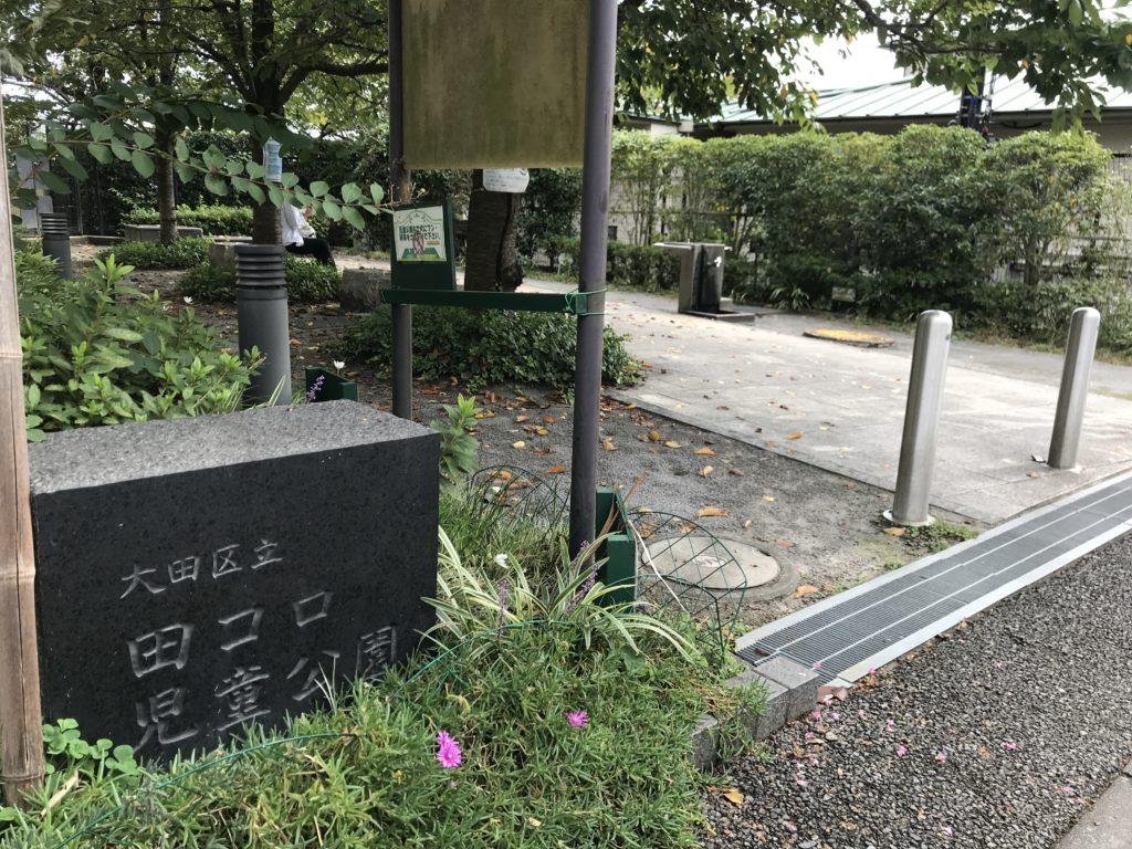 MG08_旧田園コロシアム跡