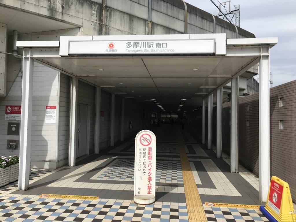 MG09_多摩川駅南口
