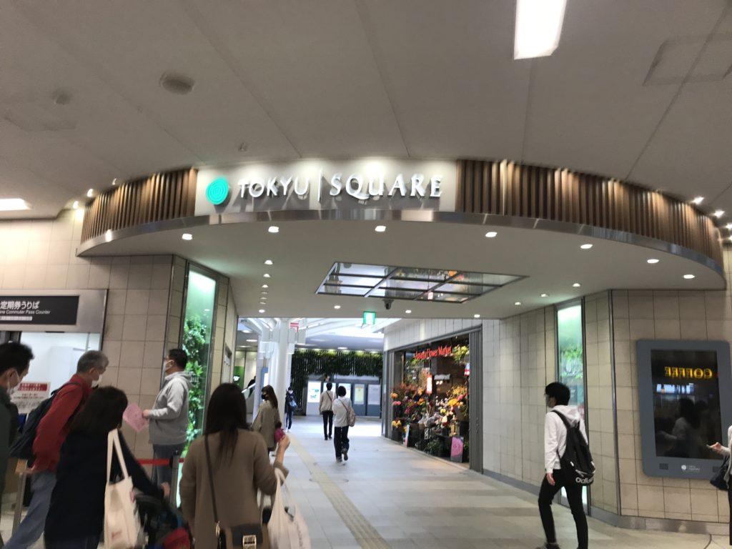 MG11_武蔵小杉駅東急スクエア1F