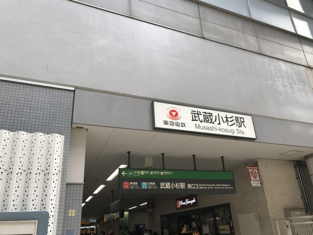 MG11_武蔵小杉駅南口3