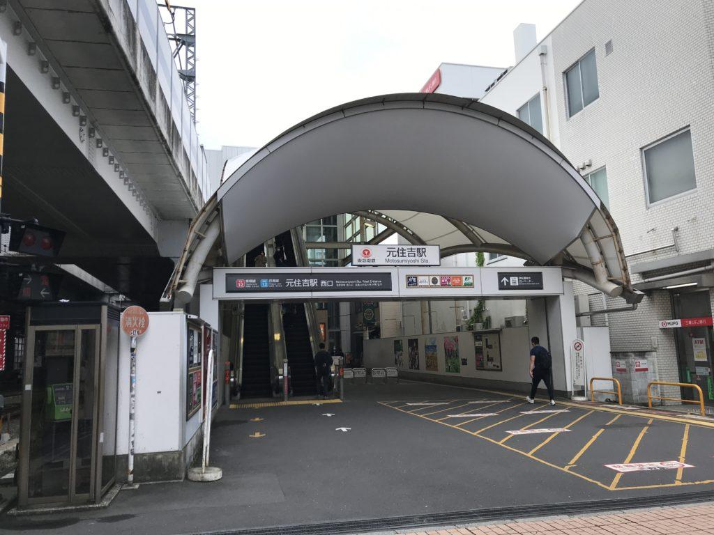 MG12_元住吉駅西口