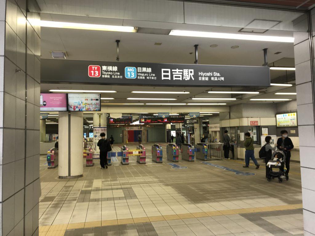 MG13_日吉駅改札