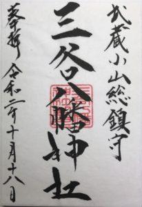 MG04_三谷八幡神社御朱印