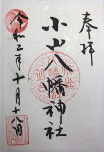 MG05_小山八幡神社ご朱印
