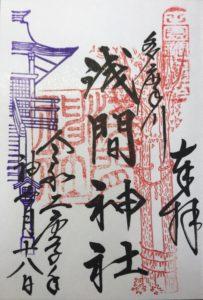 MG09_多摩川浅間神社ご朱印