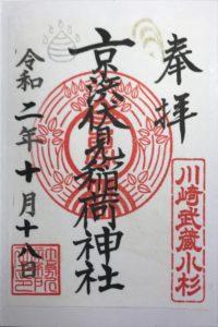 MG10_京浜伏見稲荷神社ご朱印