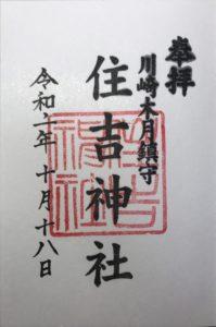 MG12_住吉神社ご朱印