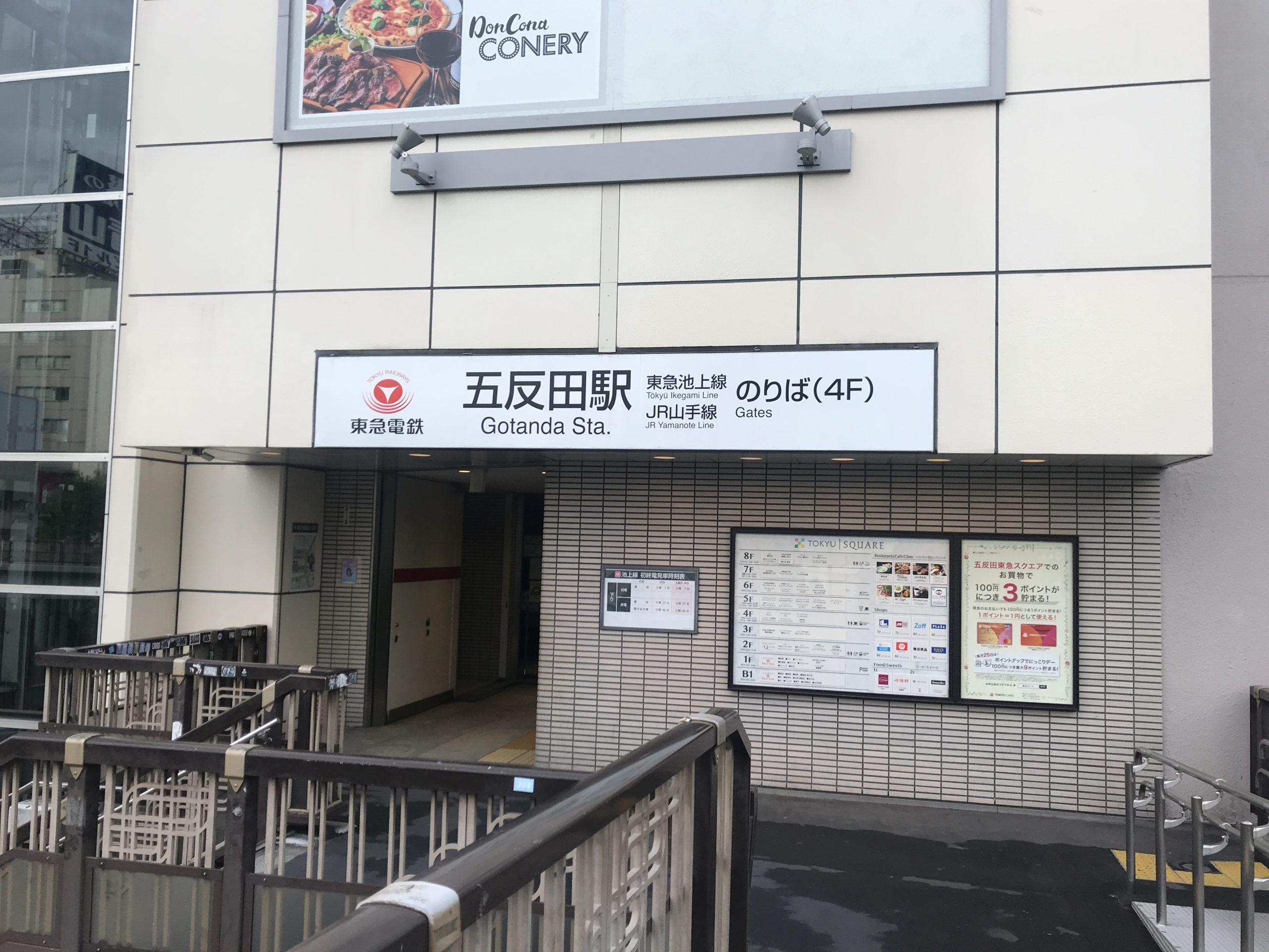 IK01_五反田駅2階入口