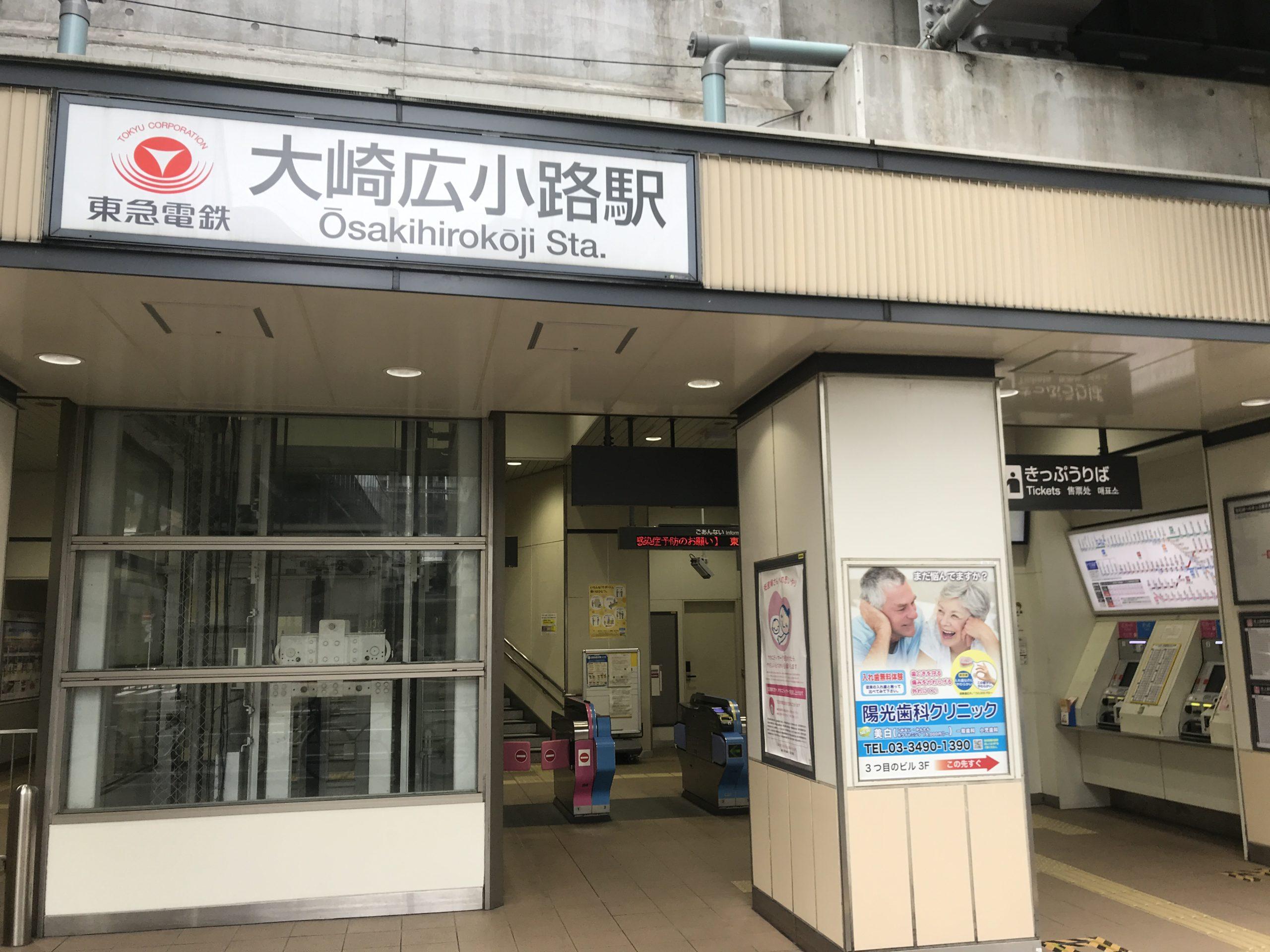 IK02_大崎広小路駅改札