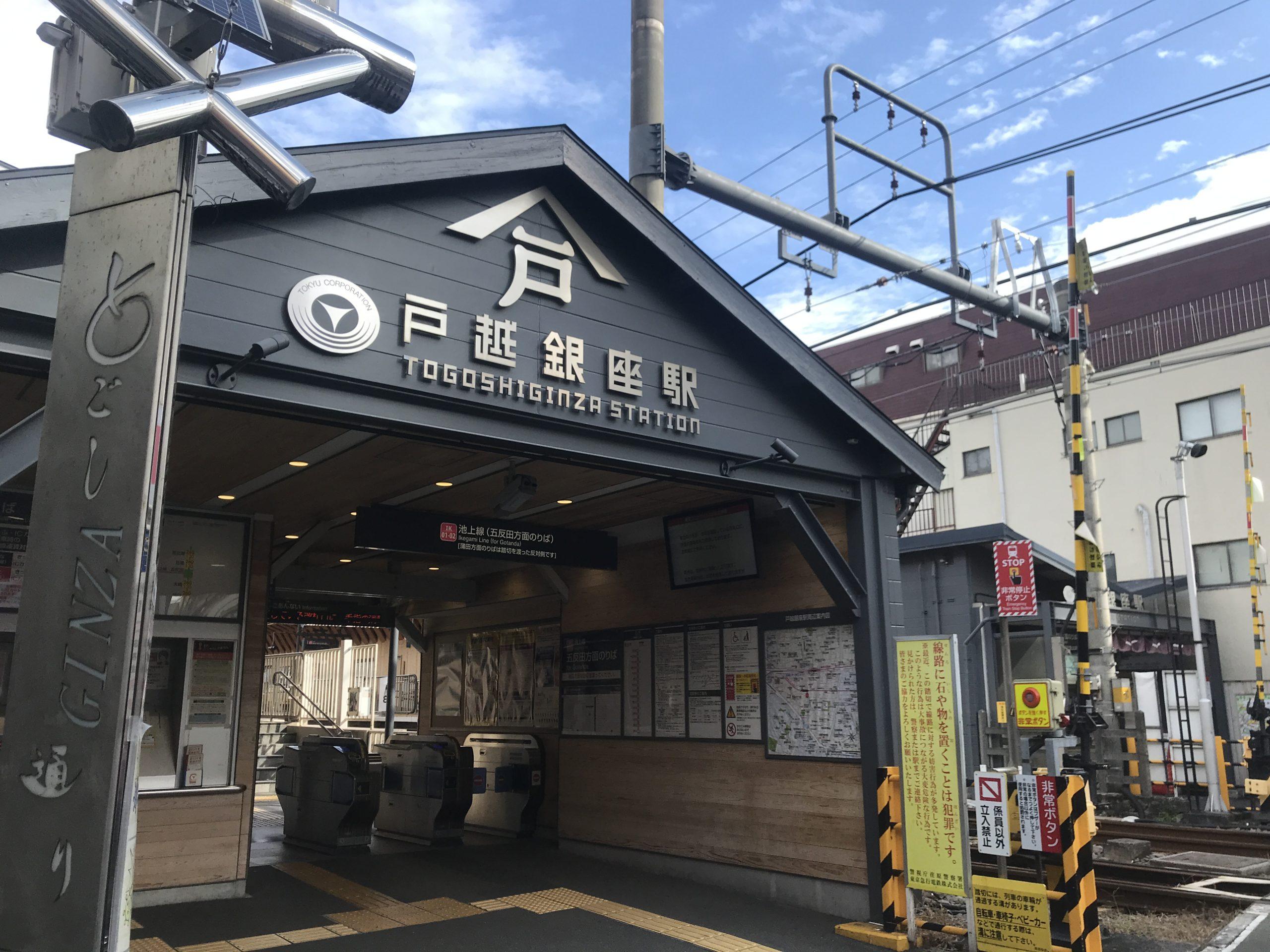 IK03_戸越銀座駅本屋口(上り)