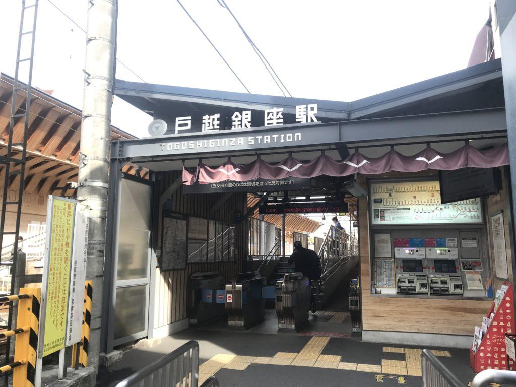 IK03_戸越銀座駅A口(下り)