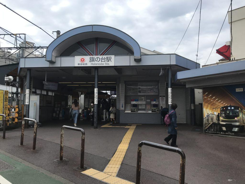IK05_旗の台駅東口改札(上り)
