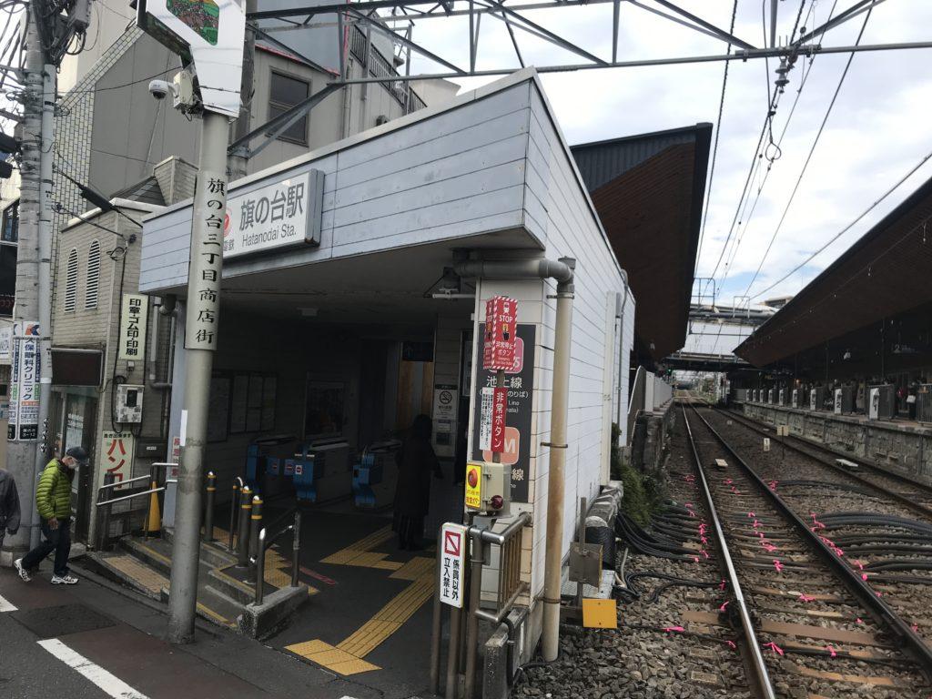 IK05_旗の台駅東口改札(下り)