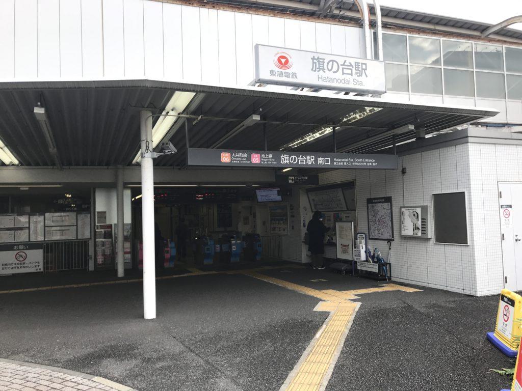 IK05_旗の台駅南口改札